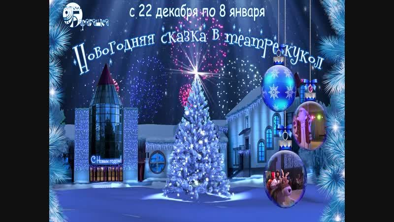 Новый год в Театре кукол Барабашка