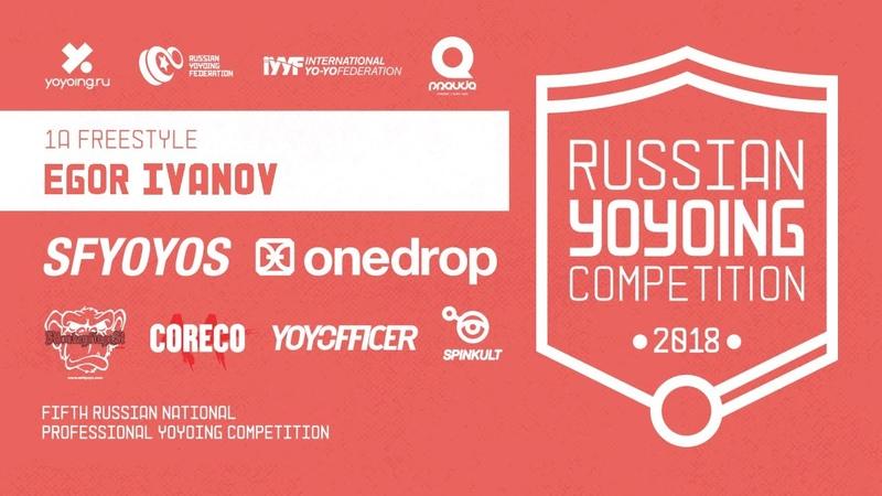 Egor Ivanov | 1A Final | 24th place | RYC2018