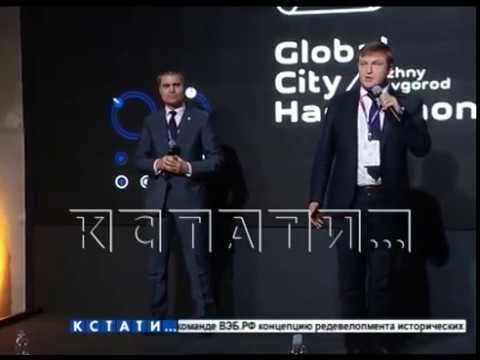 Территория идей Global City Hackathon стартовал в Нижний Новгороде