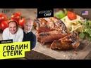 НАСТОЯЩЕЕ МЯСО: ГОБЛИН-СТЕЙК 133 ORIGINAL - рецепт Ильи Лазерсона и Дмитрия Пучкова