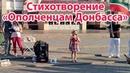 3 авг 2018. Волжский. Стихотворение Ополченцам Донбасса