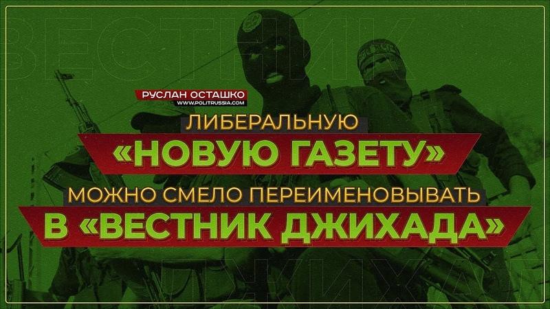 Новую газету пора переименовывать в «Вестник джихада» (Руслан Осташко)