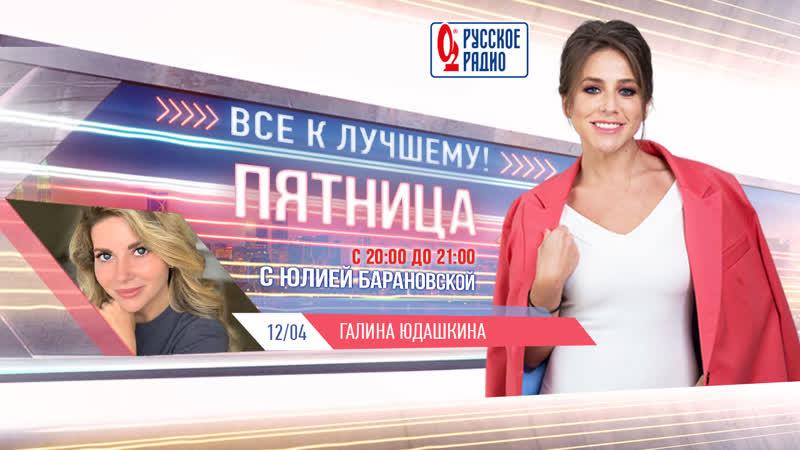 Шоу Всё к лучшему гостья Галина Юдашкина с 20 00 до 21 00