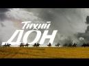 Х Ф Тихий Дон 1957 1958