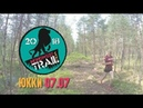 Promo NordWest Trail 2018 Vol1|Юкки, 07.07