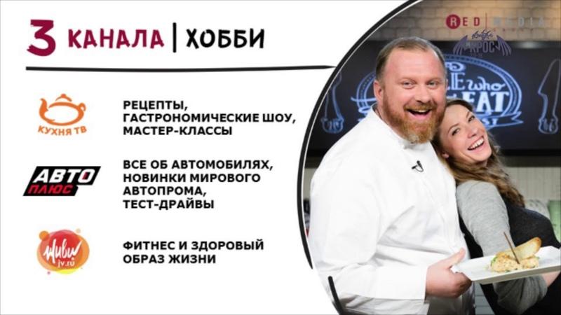 Пакет ТВ каналов в ОТТ критерии формирования и возможности для повышения ARPU Вячеслав Сачков