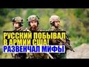Выходец из России развенчал мифы об американской армии