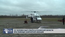 Новости Псков 16 01 2019 131 человек был спасён в Псковской области при помощи санитарной авиации