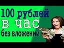 100 рублей за час ВЫВОЖУ ДЕНЬГИ
