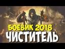 БОЕВИК 2018 ПЕРДОЛИТ ВСЕХ! ЧИСТИТЕЛЬ Русские боевики 2018 новинки HD 1080P