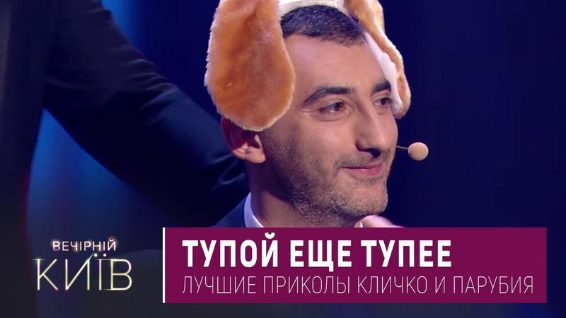 Тупой еще Тупее Лучшие Приколы Кличко и Парубия Вечерний Квартал