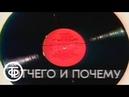 Отчего и почему Пластинка С Олегом Анофриевым и Зоей Пыльновой 1987