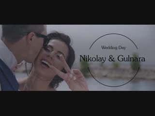 Wedding Day | Nikolay & Gulnara
