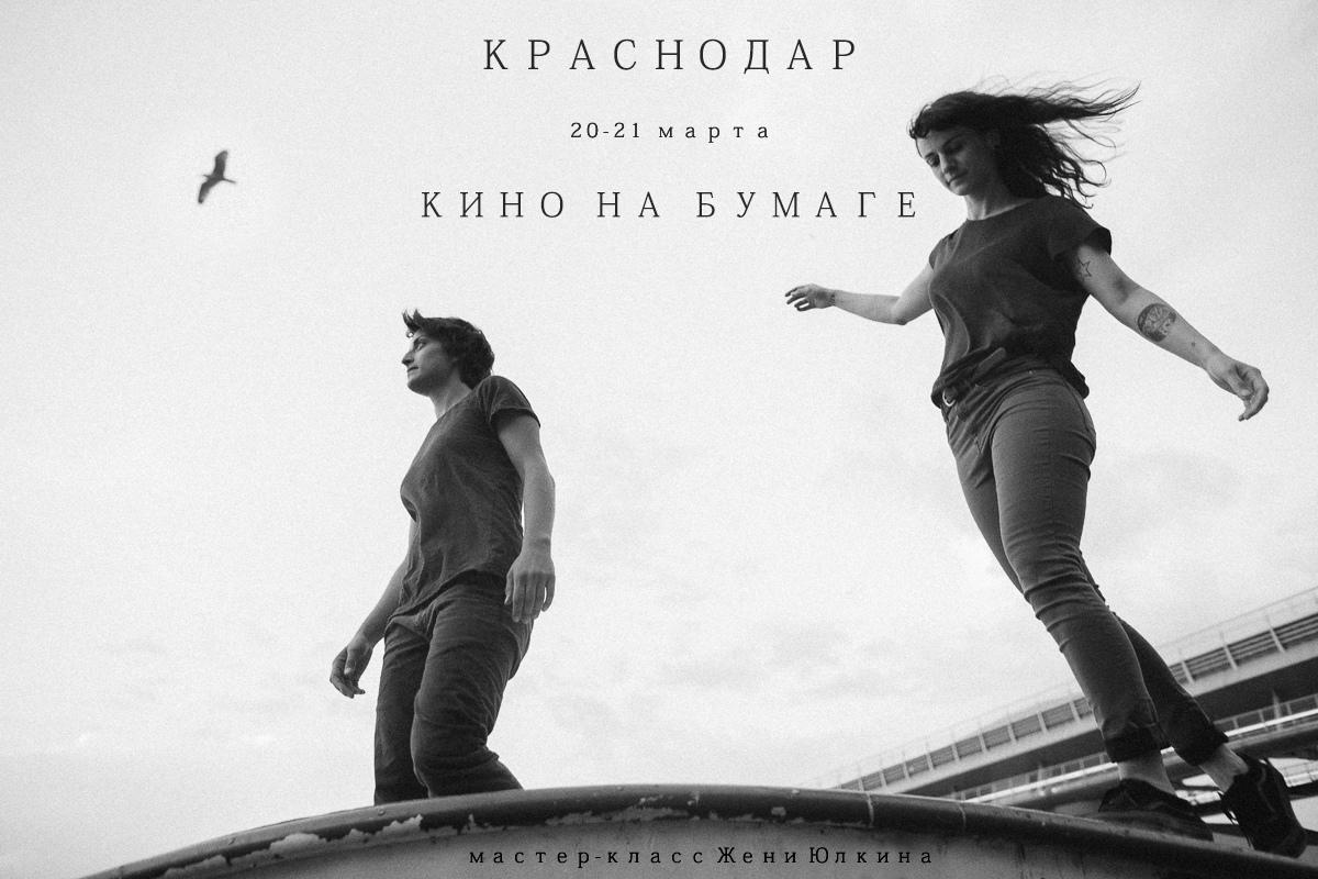 Афиша Краснодар Краснодар 20-21 марта -Кино на бумаге -
