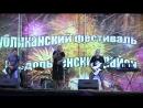 Республиканский фестиваль Прибой собирает друзей гр.Рубикон