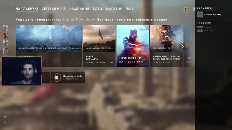 Battlefield 1 • Катаю на результат
