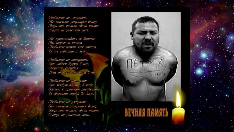 Скончался Эрик Давидович (Китуашвили) удалённое видео Сакрамара