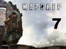 Мародер (Man of Prey) прохождение на русском № 7