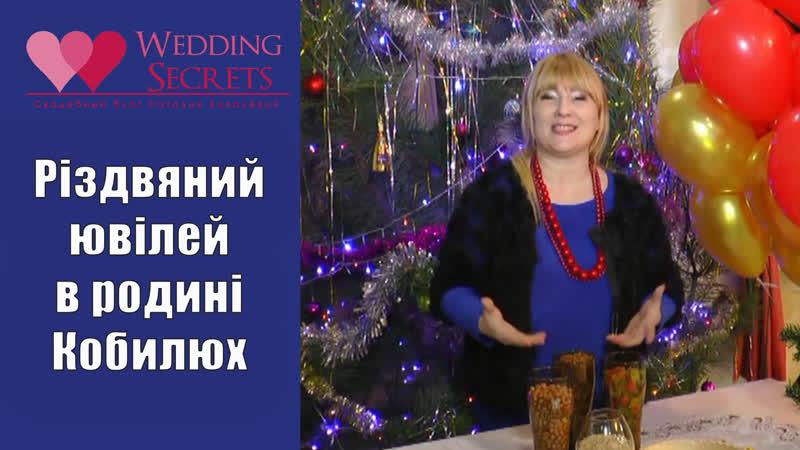 Різдвяний ювілей у родині Кобилюх. Ведуча свята Наталя Ковальова.
