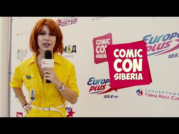 APRIL O`NEIL NEWS Comic Con Siberia 2018| Halloween Пилотный выпуск