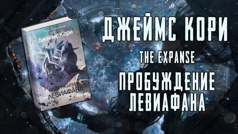 Обзор книги Пробуждение Левиафана Дж Кори The Expanse Greed71 Review