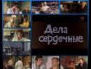 Дела сердечные. Мосфильм. СССР. 1973 год.