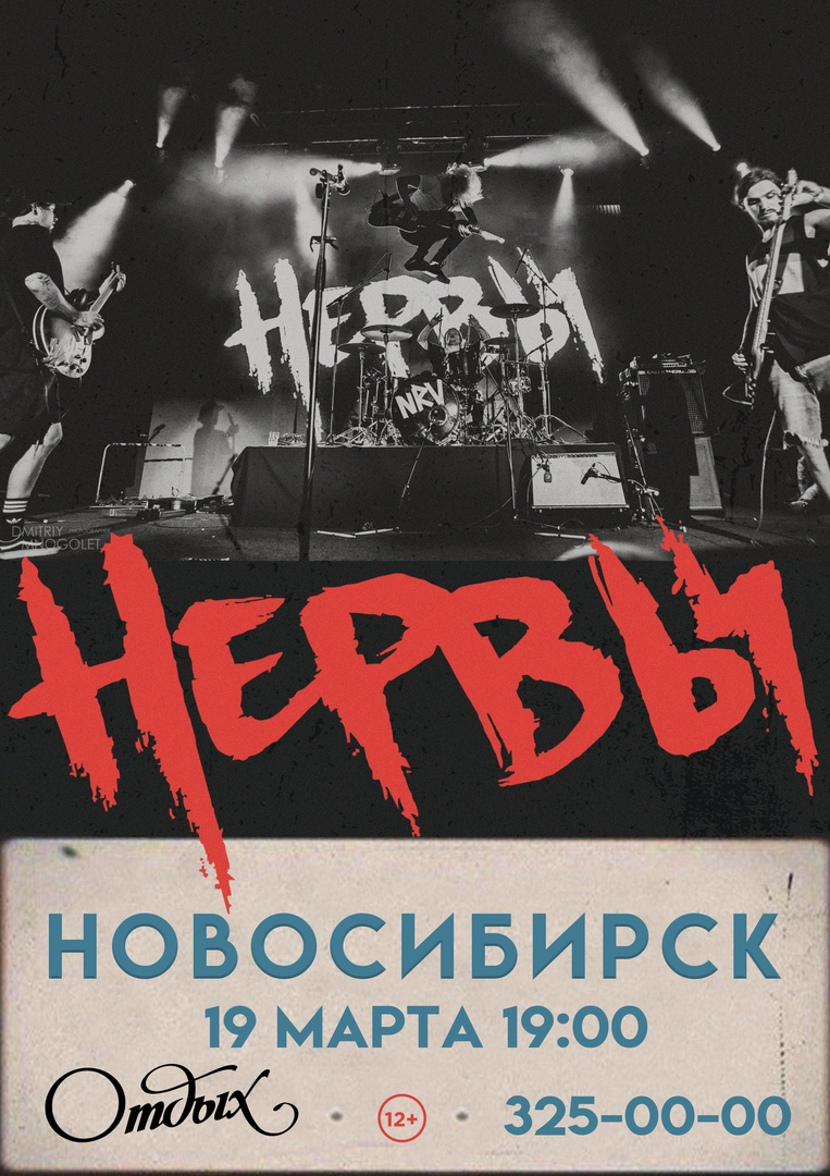 Афиша Новосибирск Группа НЕРВЫ /НОВОСИБИРСК / 19 МАРТА