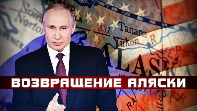 Аляска войдёт в состав России в результате референдума
