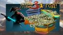ШАДОУ ФАЙТ 3 1 ГОД ПРАЗДНИЧНОЕ ОТКРЫТИЕ СУНДУКОВ Shadow Fight 3 92