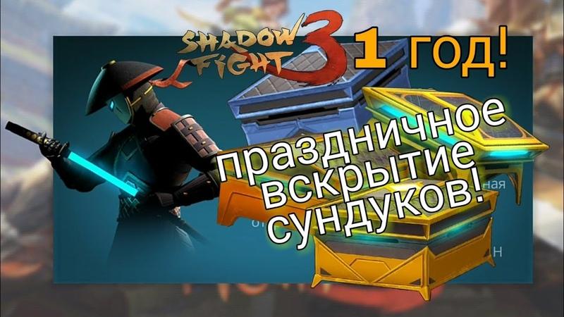 ШАДОУ ФАЙТ 3 - 1 ГОД! ПРАЗДНИЧНОЕ ОТКРЫТИЕ СУНДУКОВ, Shadow Fight 3 92