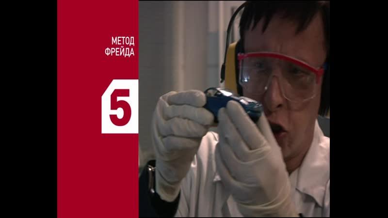 Метод Фрейда смотрите на Пятом канале (7-11)