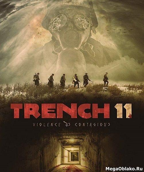 Траншея 11 / Trench 11 (2017/WEB-DL/WEB-DLRip)