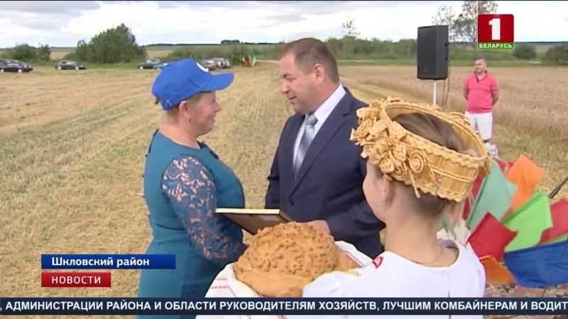 В Могилёвской области шкловские аграрии принимают поздравления