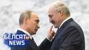 Тое, што Пуцін чакае ад Лукашэнкі, не скажуць на камеры То, чего ждет путин, не скажут на камеры Белсат