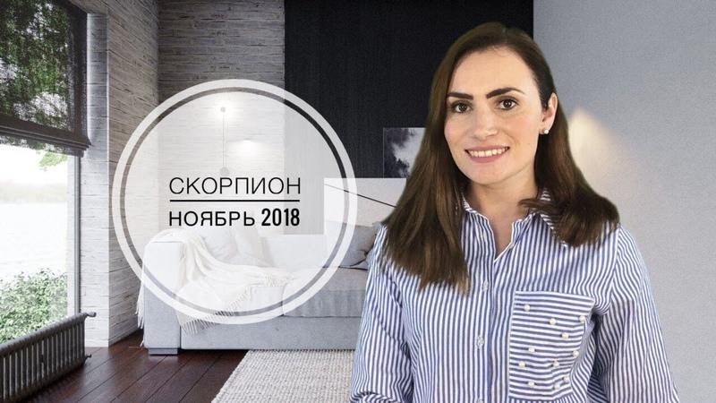 ВАЖНО! СКОРПИОН. Гороскоп на НОЯБРЬ 2018   Алла ВИШНЕВЕЦКАЯ