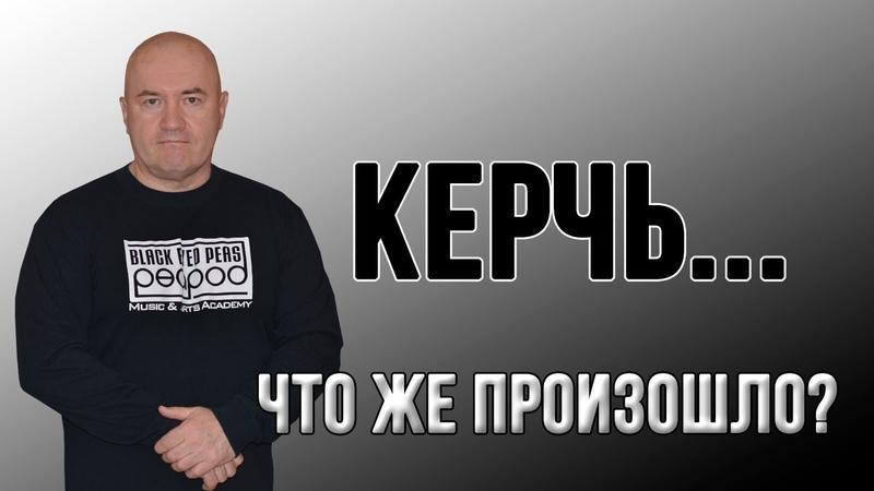 Узнаем ли мы правду о том, что произошло в КЕРЧИ?