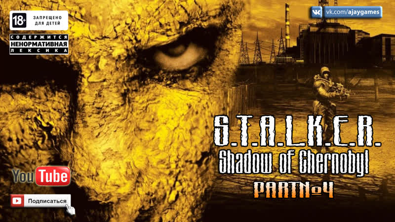 НОСТАЛЬГИЯ ПО ИГРАМ ➤ S.T.A.L.K.E.R. Shadow of Chernobyl ➤ Часть IV