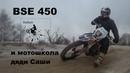 Тестдрайв BSE450