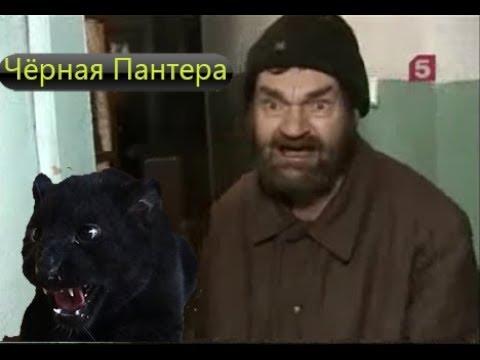 Чёрная Пантера (пародия)