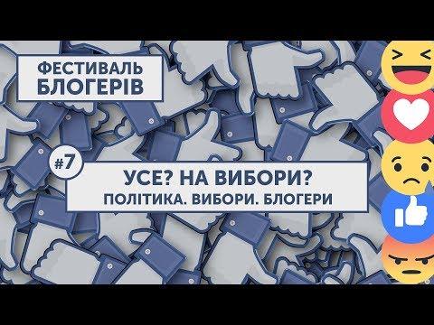 БЛОГЕРФЕСТ 7 | «УСЕ НА ВИБОРИ» | Політика. Вибори. Блогери