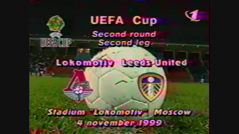 023 - 04.11.1999. - Локомотив - Лидс 0:3