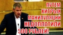 Депутат ГД Куринный МЫ НЕ ДОПЛАТИЛИ, благодаря принятию этого закона, порядка 500 рублей!