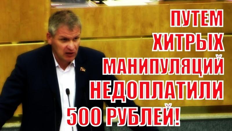 Депутат ГД Куринный: МЫ НЕ ДОПЛАТИЛИ, благодаря принятию этого закона, порядка 500 рублей!