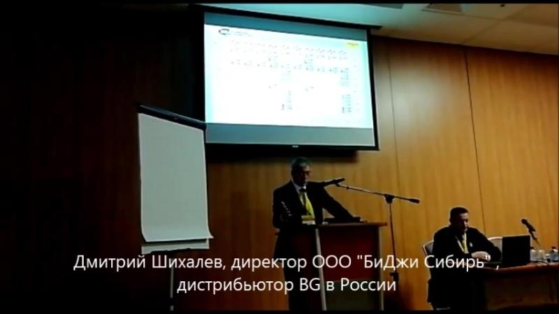 Д Э Шихалев представляет Защитный план BG