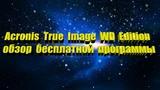 Acronis True Image WD Edition обзор программы