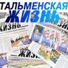 """Газета """"Тальменская жизнь"""""""