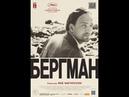 Бергман—русский трейлер (2018)