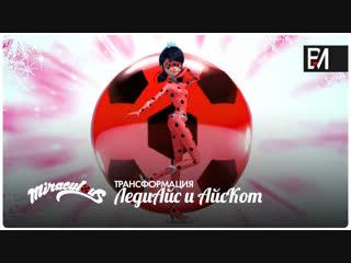 Miraculous: Les Aventures de Ladybug et Chat Noir – LadyIce et IceChat | Transformation (Français)