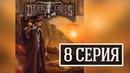 РОЛЕВАЯ ИГРА DEADLANDS МЁРТВЫЕ ЗЕМЛИ КРЫСОЛОВ 8 серия