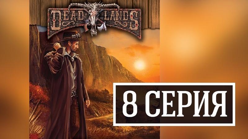 РОЛЕВАЯ ИГРА DEADLANDS (МЁРТВЫЕ ЗЕМЛИ) КРЫСОЛОВ (8 серия)